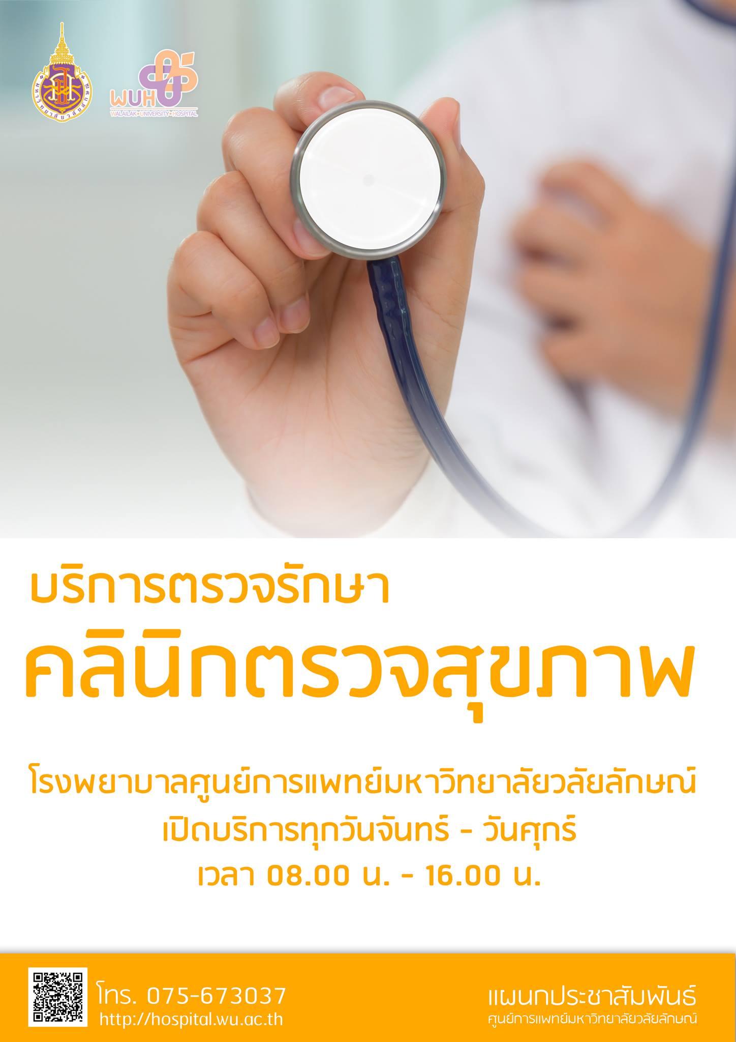 คลินิกตรวจสุขภาพ