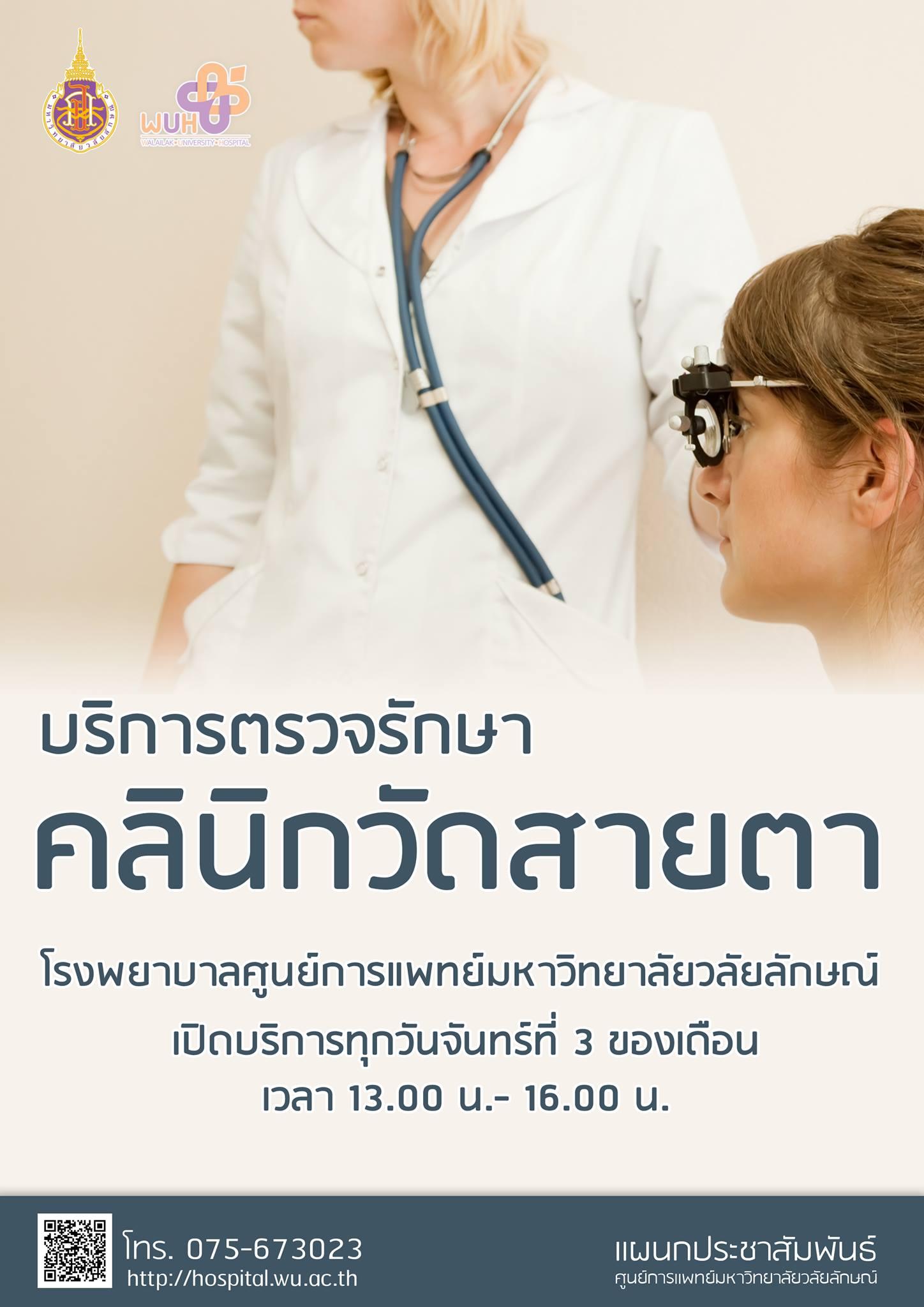 คลินิกวัดสายตา