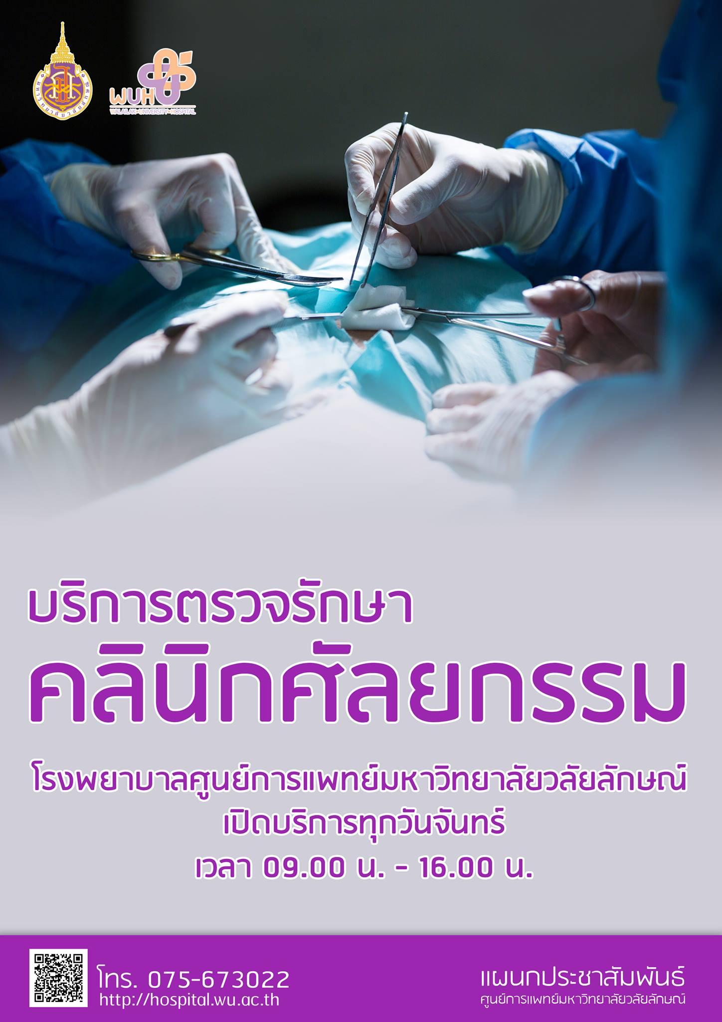 คลินิกศัลยกรรม